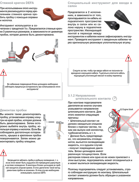 демонтаж заглушки при помощи крюка и керна