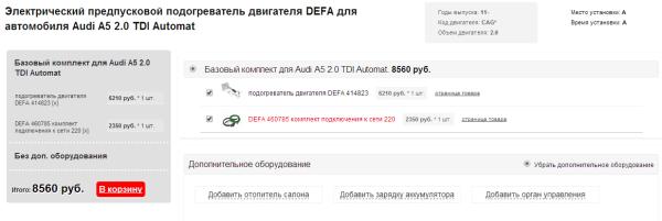 подбор по конфигуратору DEFA